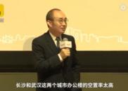 潘石屹:长沙武汉办公楼空置率50%,高得吓死人!