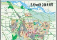 1998版总体规划