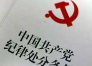 8.26|修订后的《中国共产党纪律处分条例》印发