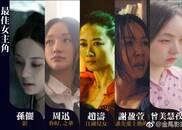 """金马55""""荣耀时刻"""" 最佳女主角入围者写真出炉"""