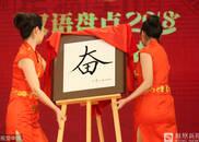 """""""汉语盘点2018""""年度字词揭晓"""