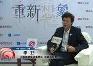 天鹅庄李卫:未来5年进口酒雄踞50%,中国市场由乱而治