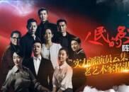 视频:陆毅镇不住场 靳东更适合侯亮平?