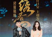 《绣春刀2》发布会 杨幂现场作画秀画功