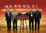 中国白酒健康研究院将为中国白酒国际化奠定基础