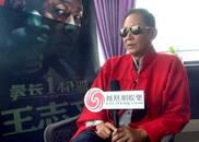 专访王志文:新剧和《人民名义》尺度差不多