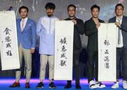 《狂兽》发布会:张晋林家栋合体