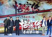 《悟空传》打响暑期第一棒 彭于晏余文乐领衔亮相