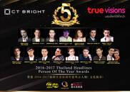 泰国头条新闻风云人物文化娱乐领域获奖名单