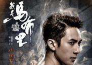 《我是马布里》角色海报曝光 吴尊集结众篮神出战