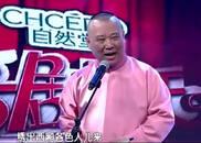 视频:郭德纲于谦《你是我的玫瑰》粉色大褂好骚气