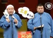 视频:岳云鹏孙越《窦燕山》,小岳岳把相声当小品玩?