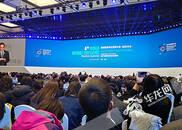 第四届世界互联网大会开幕 聚焦网络空间命运共同体