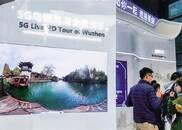 中国移动多项黑科技亮相乌镇世界互联网大会