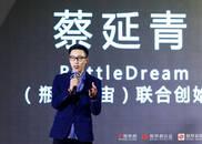 BottleDream蔡延青:公益界的年轻人浪而不废