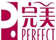 完美(中国)有限公司