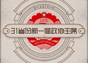 独家策划|省级政协新阵容—31位主席全名单