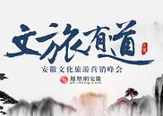 安徽文旅营销峰会明启幕 京皖大咖论道文旅融合