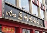 """政协委员呼吁:打造""""合肥清河坊"""" 让""""老字号""""聚集发展"""