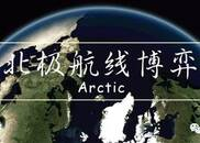 中国参与北极开发,要面对哪些对手?
