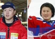 朝韩开幕式旗手出炉!元润钟和黄忠琴当选