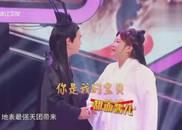 视频:贾玲小沈阳版《三生三世》你是我的宝贝甜面酱