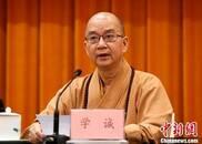 学诚法师:中国宗教应跳出固守传统的局限