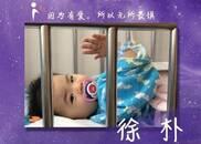 徐朴:让更多遗弃儿童重获新生