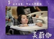 吴蔚伽:圆瓷娃娃病房上学梦