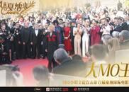 第71届戛纳闭幕红毯星光熠熠 大魔王率评审团亮相