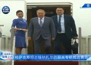 哈萨克斯坦总统纳扎尔巴耶夫专机抵达青岛