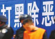 黑龙江法院依法同步公开宣判5起恶势力犯罪案件