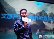 未名数据及北京大学新媒体研究院副主任张伟:文旅产业需要与海外社媒共融创新