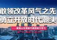 7月7日 | 山东省党政代表团在浙江这一天都去哪学习了