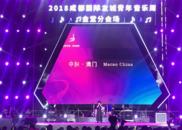 2018成都国际友城青年音乐周金堂分会场盛大开幕