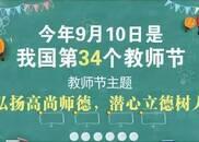 今年教师节怎么过?山东省教育厅发文部署相关工作