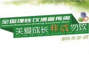 """2016理性饮酒宣传周:管好人生""""第一口酒"""""""