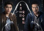 定档8.11 廖凡李易峰侵心开战