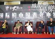 凤凰大影响论坛:走向国际的中国青年电影人