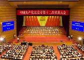 北京市选举产生63名中共十九大代表