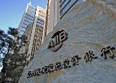 亚投行获得穆迪最高评级 可媲美世界银行与亚开行