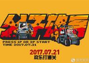 《父子雄兵》发布预告片 大鹏乔杉解说致敬红白机