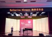 演绎浪漫情愫 奥地利双簧管天才Katharina Hormann独奏音乐会