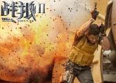 《战狼2》高票房背后:吴京拒替身称用生命在拍戏