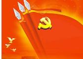 重庆日报:以团结和谐的政治局面迎接十九大