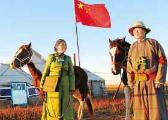 """内蒙古""""牧民哨兵""""保八千里北疆边关70年安宁"""