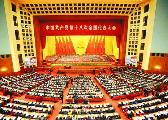 一图读懂:党的全国代表大会和它所产生的中央委员会