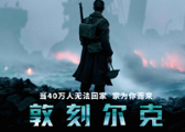 《敦刻尔克》被赞最好的战争片 触及内心戳中观众泪点