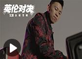 [视频]嘻哈之王喊话功夫之王 欧阳靖献唱《英伦对决》