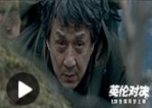 """[视频]《英伦对决》成龙特辑曝光 63岁大哥打到""""入院"""""""